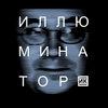 «Иллюминатор» памяти Ильи Кормильцева вернется к истокам в Особняке Носова