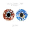 Дима Билан выпустил «Два хита» с Zivert и Мари Краймбрери под одной обложкой (Слушать)