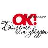 Журнал ОК! выберет лауреатов премии «Больше чем звёзды» в шестой раз