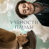 Сергей Безруков влюбляется в немку в трейлере фильма «Учености плоды» (Видео)