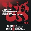 VII Московский еврейский кинофестиваль объявил программу и состав жюри