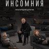 «Инсомния» с Гошей Куценко выйдет на Premier в октябре