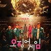 Корейский сериал «Игра в кальмара» впервые возглавил рейтинг Netflix