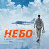 Фильм «Небо» о погибшем в Сирии российском летчике выйдет на месяц позже