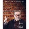 Рецензия на книгу: Евгений Маргулис - «Квартирник у Маргулиса»