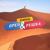«КиноПоиск» покажет новый сезон «Беспринципных», комедию про апокалипсис из Чертанова и «Орел и решку. Кино»
