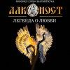 «Алконост» расскажет готическую историю любви по мотивам славянской мифологии