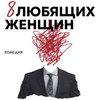 Ольга Остроумова и Екатерина Гусева сыграют «8 любящих женщин» в Театре имени Моссовета