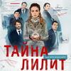 Александра Власова и Евгений Морозов разгадают «Тайну Лилит» на «России»