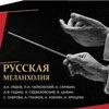 «Русская меланхолия» «МолОт-ансамбля» откроет «Шедевры мировой классики в Кафедральном соборе»