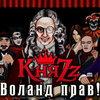 Андрей Князев встретился с Призрачным Гонщиком в клипе «Воланд прав» (Видео)