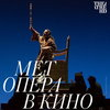 «Борис Годунов» откроет серию прямых трансляций из Metropolitan Opera в Москве