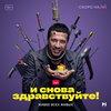 Андрей Мерзликин отомстит убийцам при помощи студента из морга в «И снова здравствуйте!»