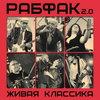 «Рабфак 2.0» спел новые песни о выборах и правде в «Живой классике» (Слушать)