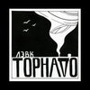 Рецензия: «Торнадо» - «ЛЭВК»