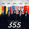 Джессика Честейн, Дайан Крюгер, Лупита Нионго и Пенелопа Крус становятся одной командой в трейлере «Кода 355» (Видео)