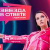Ида Галич заставит звезд ответить за свои слова в новом шоу на «Муз-ТВ»