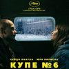 «Купе номер шесть» с Юрием Борисовым отправляется на «Оскар»