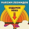 Максим Леонидов выпустил «Седьмое небо» (Слушать)