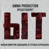 Якутский фильм «Ыт» победил на Варшавском фестивале