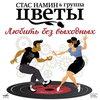 «Мелодия» и Стас Намин покажут, как «Любить без выходных»