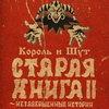 Андрей Князев посвятил вторую «Старую книгу» «Незавершенным историям»