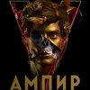 Фонд кино требует у создателей «Ампира V» вернуть 84 миллиона