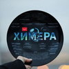 Криминальный сериал «Химера» посвятят истории русского даркнета