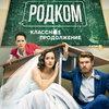Виктор Хориняк и Ольга Кабо сразятся за «Родком» в новом сезоне (Видео)