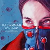 Российский «оскаровский» комитет во главе с Павлом Чухраем отправил на «Оскар» фильм «Разжимая кулаки»