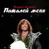 Валерий Леонтьев попросил его пожалеть (Слушать)