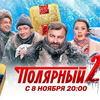 Михаил Пореченков защитит «Полярный» от мусора в новом сезоне (Видео)