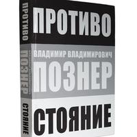 Владимир Познер - «Противостояние» ****