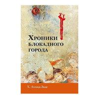 Обзор книжных новинок от Алекса Громова