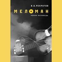 Основатель Fuzz представит книгу о русском роке в «Доме культуры»