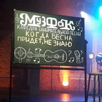 «Несчастный случай» спел про Заречную улицу и «Зелёную рощу» в новом выпуске «МузФака» (Видео)