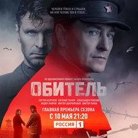 «Обитель» покажет «Россия»