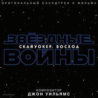Рейтинг самых популярных саундтреков к фильмам «Звёздные войны» (Слушать)