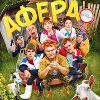 Рецензия на сериал «Афера»: Каждая деревня достойна своих Поповых