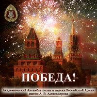 Ансамбль Александрова выпустил альбом ко Дню Победы (Слушать)