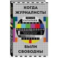 Эдуард Сагалаев написал воспоминания об истории российского телевидения
