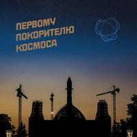 Рецензия: сборник «Первому Покорителю космоса / To the First Conqueror of Space»