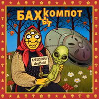 «Бахыт-компот» выпустил альбом новых и старых песен (Слушать)