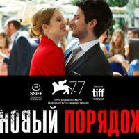 Рецензия на фильм Мишеля Франко «Новый порядок»: Ешь буржуев!