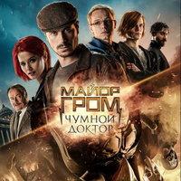 Роспотребнадзор начал расследование из-за толпы на автограф-сессии актеров «Майора Грома»
