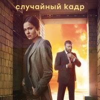 Елена Лядова и Михаил Пореченков возненавидят друг друга в «Случайном кадре»