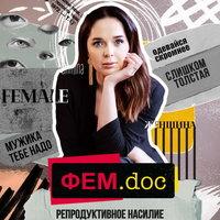 Юлия Ахмедова сняла фильм про репродуктивное насилие