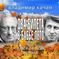 Последний альбом Владимира Качана представят на 40 дней его смерти