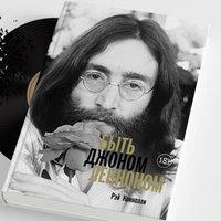 Рэй Коннолли рассказал, как «Быть Джоном Ленноном», в биографии лидера Beatles