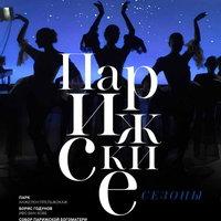«Парижские сезоны» покажут спектакли Парижской национальной оперы в Москве (Видео)